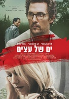 The Sea of Trees - Israeli Movie Poster (xs thumbnail)