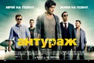 Entourage - Ukrainian Movie Poster (xs thumbnail)