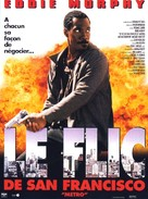 Metro - French Movie Poster (xs thumbnail)