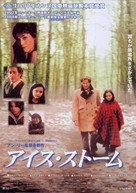 The Ice Storm - Japanese Movie Poster (xs thumbnail)