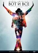 This Is It - Russian DVD cover (xs thumbnail)