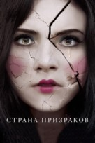 Ghostland - Russian Video on demand movie cover (xs thumbnail)