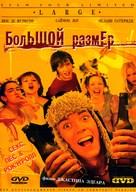 Large - Ukrainian DVD cover (xs thumbnail)