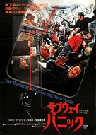 The Taking of Pelham One Two Three - Japanese Movie Poster (xs thumbnail)