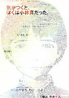 Colorful - Japanese Movie Poster (xs thumbnail)