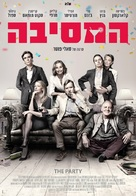 The Party - Israeli Movie Poster (xs thumbnail)