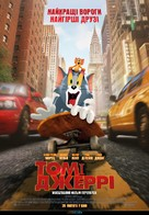 Tom and Jerry - Ukrainian Movie Poster (xs thumbnail)