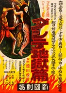 Dante's Inferno - Japanese Movie Poster (xs thumbnail)