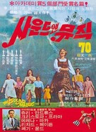 The Sound of Music - South Korean Movie Poster (xs thumbnail)