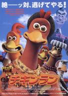 Chicken Run - Japanese Movie Poster (xs thumbnail)