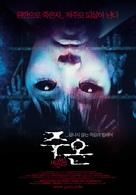 Ju-on - South Korean Movie Poster (xs thumbnail)