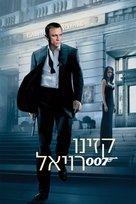 Casino Royale - Israeli Movie Poster (xs thumbnail)