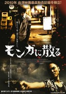 Monga - Japanese Movie Poster (xs thumbnail)