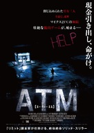 ATM - Japanese Movie Poster (xs thumbnail)