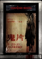Coming Soon - Taiwanese Movie Poster (xs thumbnail)