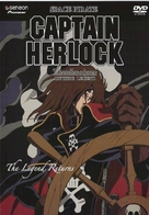 Space Pirate Captain Harlock: The Endless Odyssey - Japanese DVD cover (xs thumbnail)