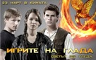 The Hunger Games - Bulgarian Movie Poster (xs thumbnail)