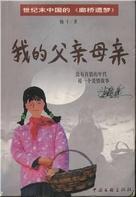 Wo de fu qin mu qin - Chinese Movie Cover (xs thumbnail)