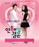 """Love & Marriage"" - South Korean Movie Poster (xs thumbnail)"