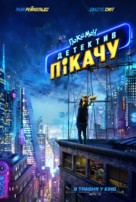 Pokémon: Detective Pikachu - Ukrainian Movie Poster (xs thumbnail)