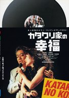 Katakuri-ke no kôfuku - Japanese Movie Poster (xs thumbnail)