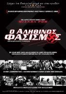 Obyknovennyy fashizm - Greek Movie Poster (xs thumbnail)