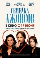 The Joneses - Russian Movie Poster (xs thumbnail)
