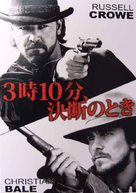 3:10 to Yuma - Japanese Movie Cover (xs thumbnail)