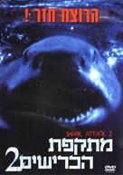 Shark Attack 2 - Israeli DVD cover (xs thumbnail)