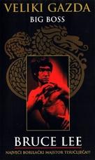 Tang shan da xiong - Croatian VHS cover (xs thumbnail)