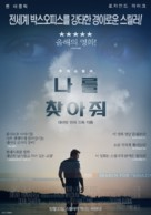 Gone Girl - South Korean Movie Poster (xs thumbnail)