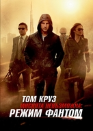 Mission: Impossible - Ghost Protocol - Bulgarian DVD movie cover (xs thumbnail)