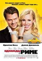 When in Rome - Russian Movie Poster (xs thumbnail)