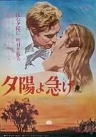 Hurry Sundown - Japanese Movie Poster (xs thumbnail)