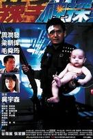 Lat sau san taam - Chinese Movie Poster (xs thumbnail)