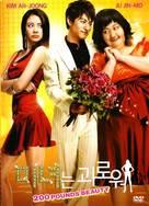 Minyeo-neun goerowo - South Korean Movie Cover (xs thumbnail)