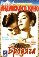 Awaara - Russian DVD cover (xs thumbnail)
