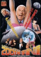 2001: A Space Travesty - Japanese Movie Poster (xs thumbnail)