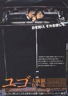Geuddae geusaramdeul - Japanese poster (xs thumbnail)
