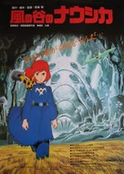 Kaze no tani no Naushika - Japanese Theatrical movie poster (xs thumbnail)