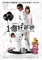 Yat kor ho ba ba - Taiwanese poster (xs thumbnail)