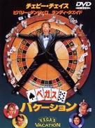 Vegas Vacation - Japanese DVD movie cover (xs thumbnail)
