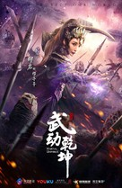 """Martial Universe"" - Chinese Movie Poster (xs thumbnail)"
