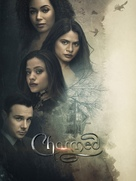"""""""Charmed"""" - Movie Cover (xs thumbnail)"""