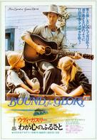 Bound for Glory - Japanese Movie Poster (xs thumbnail)
