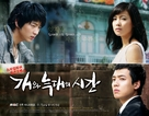 """Gaewa neukdaeui sigan"" - South Korean Movie Poster (xs thumbnail)"
