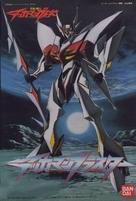 """Uchû no kishi Tekkaman Burêdo"" - Japanese VHS cover (xs thumbnail)"