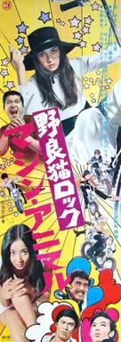 Nora-neko rokku: Mashin animaru - Japanese Movie Poster (xs thumbnail)