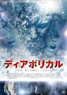 The Diabolical - Japanese Movie Cover (xs thumbnail)