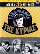 The Lady Vanishes - Greek DVD movie cover (xs thumbnail)